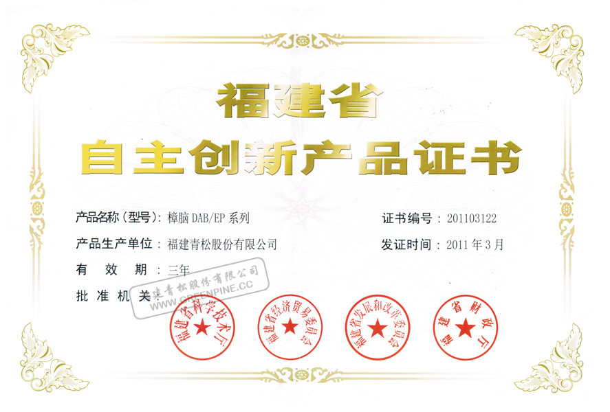 UJIAN INDEPENDENT INNOVATION PRODUCT CERTIFICATE