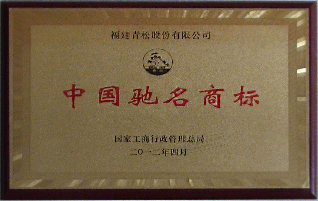 CERTIFICATE OF CHINA FAMOUS TRADEMARK.