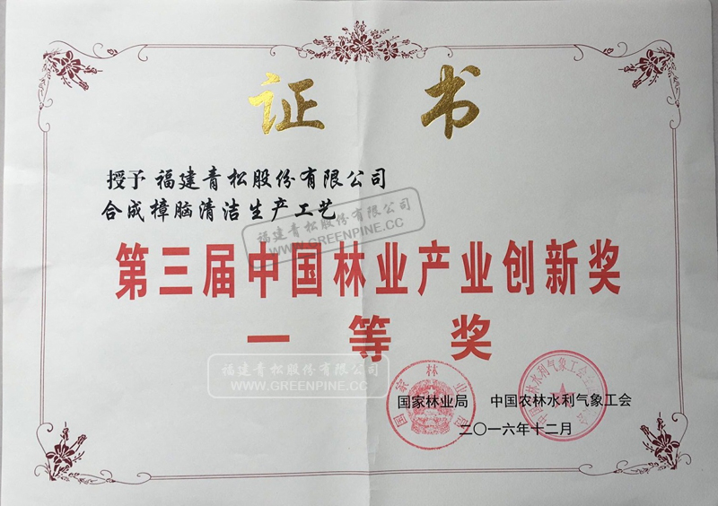 The first prize in the 3rd Chinese Forest Industry Innovation Award